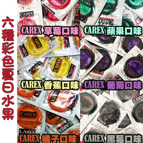 Carex康樂 綜合水果口味 彩色保險套 6款各24入(144入散裝家庭號) 康登保險套商城