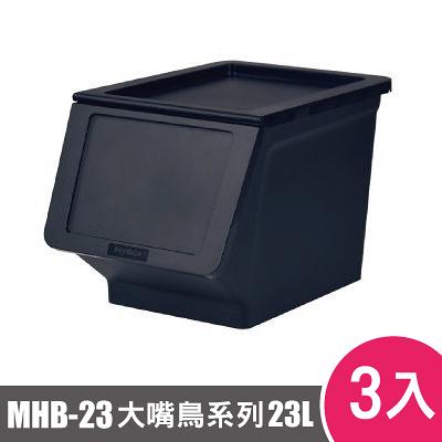 樹德SHUTER大嘴鳥收納箱23L MHB-23 3入