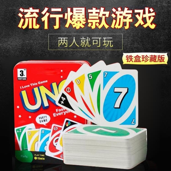 【非主圖款】UNO紙牌卡牌游戲牌桌游成人