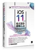 (二手書)iOS 11 App程式設計實戰心法:30個開發專業級iOS App的必學主題與實務..