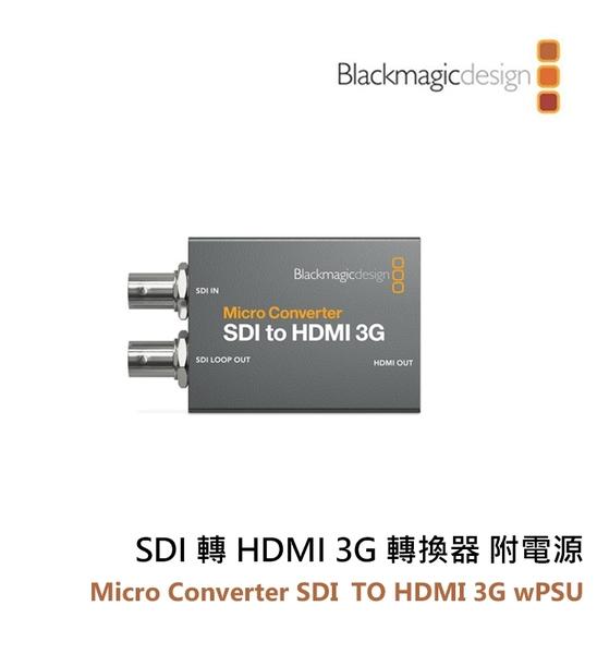 黑熊數位 Blackmagic 黑魔法 Micro Converter SDI 轉 HDMI 3G wPSU 轉換器