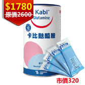 [卡比20g*4]※卡比麩醯胺粉末-原味 450g/罐 數量有限 送完為止 KABI