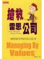 二手書博民逛書店《搶救雷恩公司-一個價值管理的成功故事》 R2Y ISBN:9576217288
