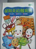 【書寶二手書T1/兒童文學_IRY】星期天的體育館_村上詩子,  張桂娥