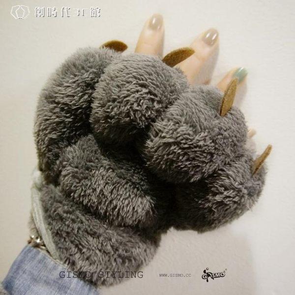 毛線半指熊掌袖套可愛萌主貓爪手套卡通掛脖男士手套戶外 【創時代3c館】