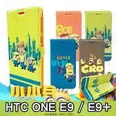 E68精品館 正版 小小兵 HTC ONE E9/E9+/E9 PLUS 神偷奶爸 短磁扣 皮套 手機套 保護套 矽膠軟殼 卡通可愛