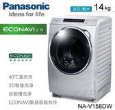 【佳麗寶】-(Panasonic國際牌)變頻滾筒洗衣機-14kg【NA-V158DW】留言享加碼折扣