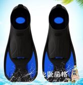 橡膠蛙鞋成人游泳鞋男自由泳蛙泳短腳蹼潛水浮潛蛙鞋鴨腳板鴨蹼