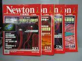 【書寶二手書T4/雜誌期刊_RHB】牛頓_232~237期間_共4本合售_生命的寶庫等