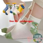 寶寶兒童襪子春夏季薄款春秋男孩女童中筒襪網眼透氣恐龍短襪【聚可愛】
