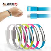 【貓頭鷹3C】Micro USB 手環式 充電傳輸線-5色[CB-USB-MICRO5P-C4]