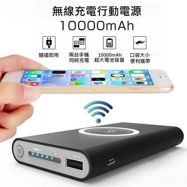 活動促銷贈品 二合一行動電源 10000mAh 大容量 可充電盤/無線充 支持iphone/三星/三安卓