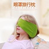 午睡枕趴睡枕學生便攜午休小枕頭護頸脖枕火車睡覺靠枕眼罩旅行枕 【八折搶購】