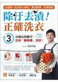 除汙去漬!正確洗衣:台灣第一洗衣達人傳授「真正乾淨」的清潔術,3分鐘去除髒汙,拒