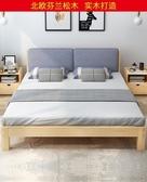 實木床 現代簡約1.8米鬆木雙人床主臥1.5米出租房簡易經濟型單人床【免運】