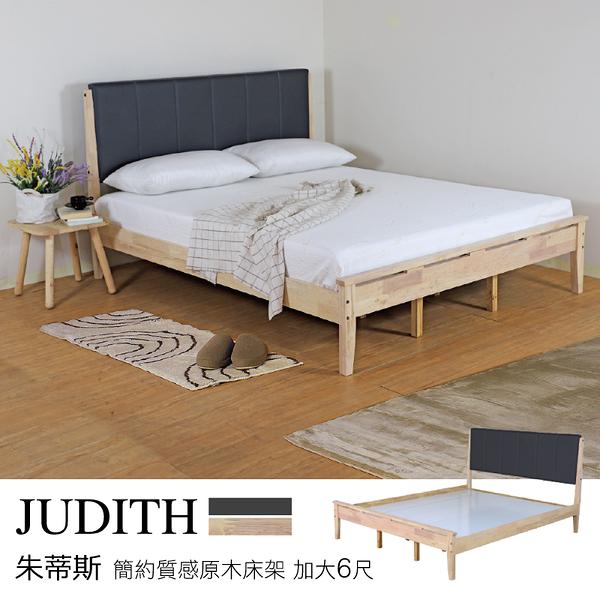 Judith 朱蒂斯 簡約質感原木床架 雙人加大6尺
