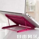 筆記本電腦支架  散熱可折疊攜帶 保護頸椎 平板電腦ipad支架托架  自由角落