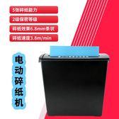 雷盛A606B碎紙機文件粉碎機顆粒條狀辦公家用大功率電動機密碎紙CY 【PINKQ】