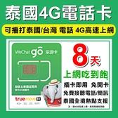 泰國原生電話卡 truemove 電話卡 上網吃到飽 可播打台灣 曼谷 清邁 芭達雅SIM卡 泰國網路