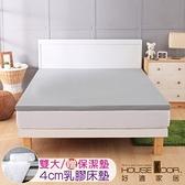 House Door 吸濕排濕布套 4cm乳膠床墊 保潔組-雙大6尺(月光白)