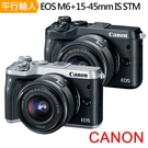 Canon EOS M6+15-45mm IS STM 單鏡組*(中文平輸)-