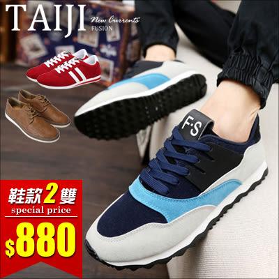 休閒鞋【MX2880】特價商品‧日韓鞋款任選兩雙組合包NT.880‧高筒/運動/增高/工作/帆布鞋