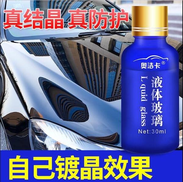正品進口汽車鍍晶套裝車漆鍍膜劑漆面納米液體玻璃度渡金水晶封釉