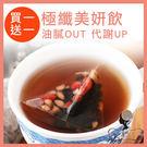 (買1送1)午茶夫人 極纖美妍飲 15入/袋
