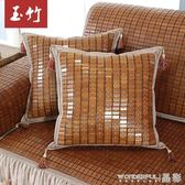 涼席枕套 玉竹 夏季麻將沙發墊靠枕套 麻將抱枕套 沙發涼席抱枕套麻將塊 晶彩生活