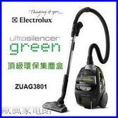 【歐風家電館】 (贈風動渦輪吸頭)伊萊克斯 綠色環保 頂級集塵盒 吸塵器 ZUAG3801 (ZUF4207同階款)