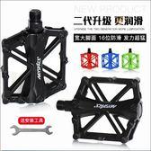 腳踏車滾珠腳踏板軸承超輕鋁合金裝備單車零配件【3C玩家】