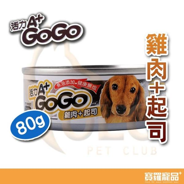 活力A+GoGo 雞肉加起司-80g【寶羅寵品】