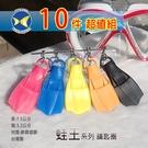 [開發票 蝴蝶魚 台灣製] 蛙王 10個組 無Logo 潛水  蛙鞋鑰匙圈;蛙鞋模型