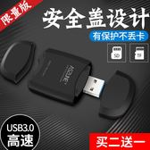 USB3.0高速多功能讀卡器多合一SD載萬能CF相機內存卡TF安卓大卡小型u盤通用