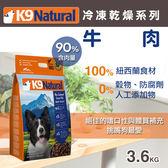 【毛麻吉寵物舖】紐西蘭 K9 Natural  狗糧生食餐-冷凍乾燥 牛肉(3.6kg) 狗飼料