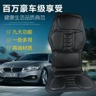 車載按摩器腰部頸部車用坐墊靠墊頸椎椅墊加熱全身多功能電動枕   自由角落