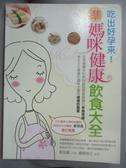 【書寶二手書T1/保健_WEL】吃出好孕來!準媽咪健康飲食大全_劉友麗