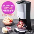 日本代購 空運 2019新款 DOSHISHA DTY-19 電動 刨冰機 雪花冰機 剉冰機 附製冰盒