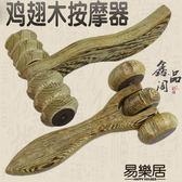 館長推薦☛雞翅木三輪手動按摩器木質滾輪式