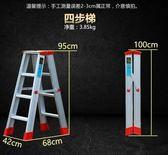折疊鋁梯子4-12步可選-四步梯