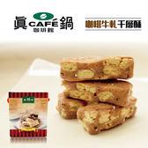 真鍋珈琲LC.咖啡牛軋千層酥(100公克/盒,共4盒)﹍愛食網
