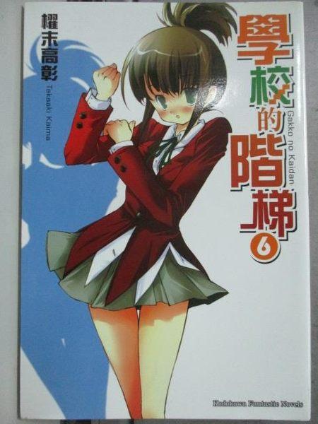 【書寶二手書T4/一般小說_HCE】學校的階梯06_櫂末高彰_輕小說