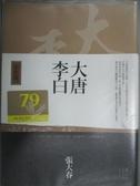 【書寶二手書T1/一般小說_KHJ】大唐李白-少年遊_張大春