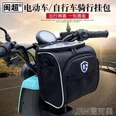 電動車包騎行小包自行車車頭包掛包大容量前掛車把包戶外裝備 JRM简而美