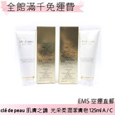 【一期一會】【日本代購】clé de peau肌膚之鑰 光采柔潤潔膚皂125ml A / C「日本百貨專櫃正品」