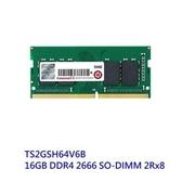 新風尚潮流 【TS2GSH64V6B】 創見 筆記型記憶體 DDR4-2666 16GB 終身保固