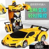 玩具車 感應變形遙控車兒童玩具機器人遙控汽車金剛無線賽車男孩生日禮物 【雙十一狂歡】