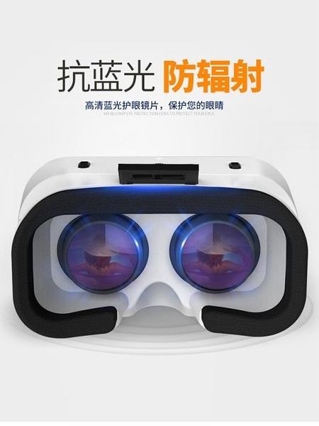 VR眼鏡VR眼鏡虛擬現實3D智慧手機遊戲rv眼睛4d一體機頭盔ar蘋果安卓手機專  夏季新品