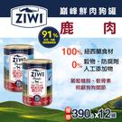 【毛麻吉寵物舖】ZiwiPeak巔峰 91%鮮肉無穀狗主食罐-鹿肉-390g 12件組 狗罐頭/無穀/主食罐