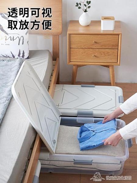 床底收納箱 床底收納盒抽屜式整理箱收納神器透明床下收納箱【快速出貨】